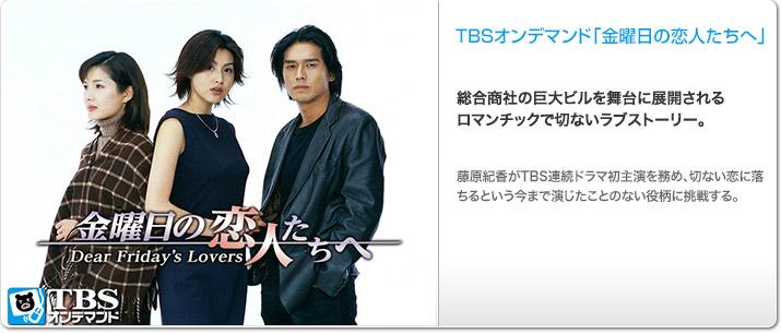TBSオンデマンド「金曜日の恋人たちへ」