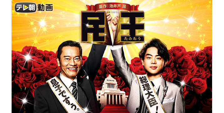 テレ朝動画「民王」