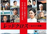 TBSオンデマンド「スペシャルドラマ『レッドクロス〜女たちの赤紙〜』」