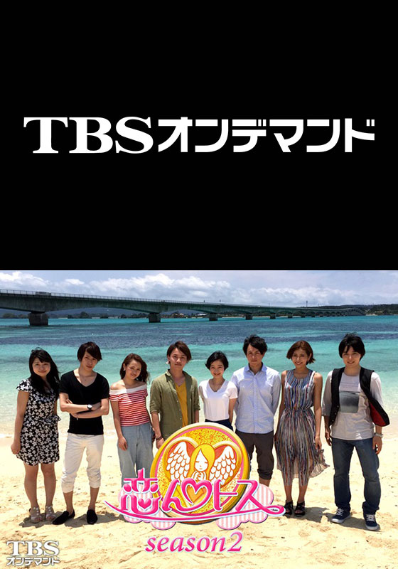 TBSオンデマンド「恋んトス シーズン2」