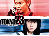 ミッドナイト☆ドラマ TOKYO23 〜サバイバルシティ