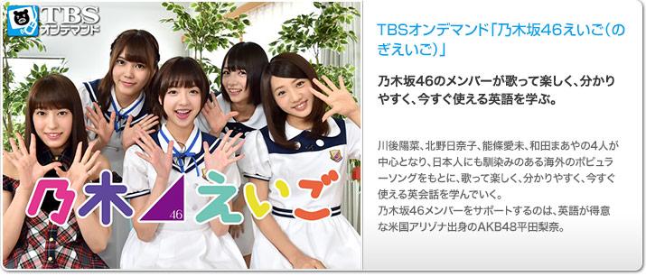 TBSオンデマンド「乃木坂46えいご(のぎえいご)」