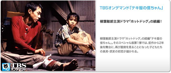 TBSオンデマンド「テキ屋の信ちゃん」
