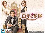 TBSオンデマンド「韓国ドラマ『百年の花嫁』 吹替版 (イ・ホンギ)」
