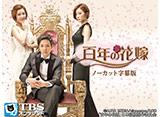TBSオンデマンド「韓国ドラマ『百年の花嫁』 ノーカット字幕版 (イ・ホンギ)」