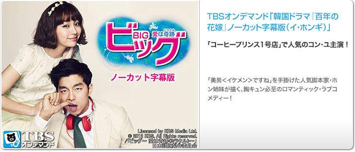 TBSオンデマンド「韓国ドラマ『ビッグ〜愛は奇跡<ミラクル>〜』 ノーカット字幕版(コン・ユ、イ・ミンジョン)」