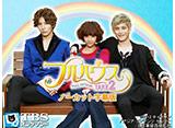 TBSオンデマンド「韓国ドラマ『フルハウスTAKE2』 ノーカット字幕版 (ファン・ジョンウム、ノ・ミヌ)」
