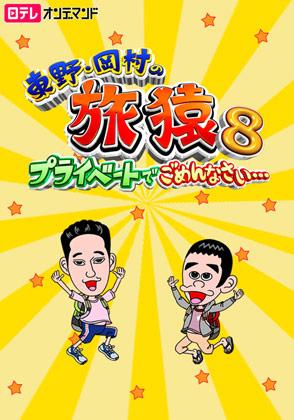 日テレオンデマンド「東野・岡村の旅猿8〜プライベートでごめんなさい」