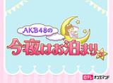 AKB48の今夜はお泊まりッ