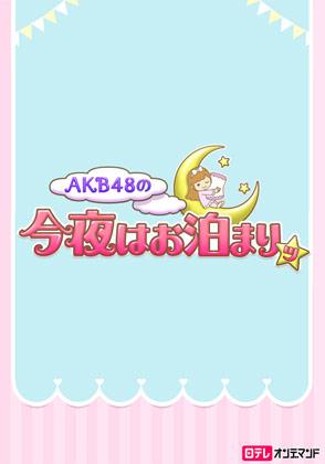 日テレオンデマンド「AKB48の今夜はお泊まりッ」