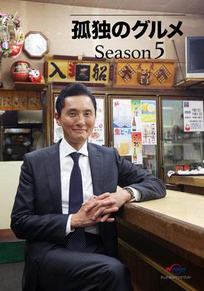 テレビ東京オンデマンド「孤独のグルメ Season5」