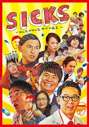 テレビ東京オンデマンド「SICKS 〜みんながみんな、何かの病気〜」