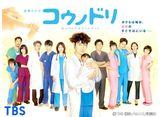 TBSオンデマンド「コウノドリ(2015)」