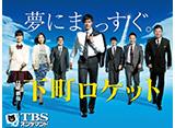 TBSオンデマンド「下町ロケット」