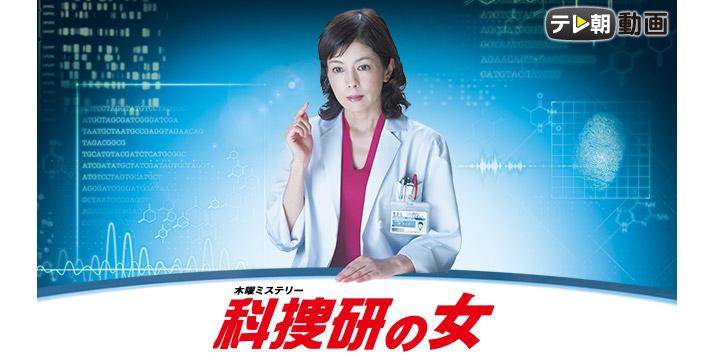 テレ朝動画「科捜研の女 season15」