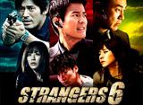 ストレンジャーズ6