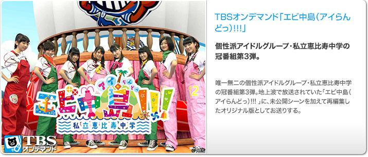 TBSオンデマンド「エビ中島(アイらんどっ)!!!」