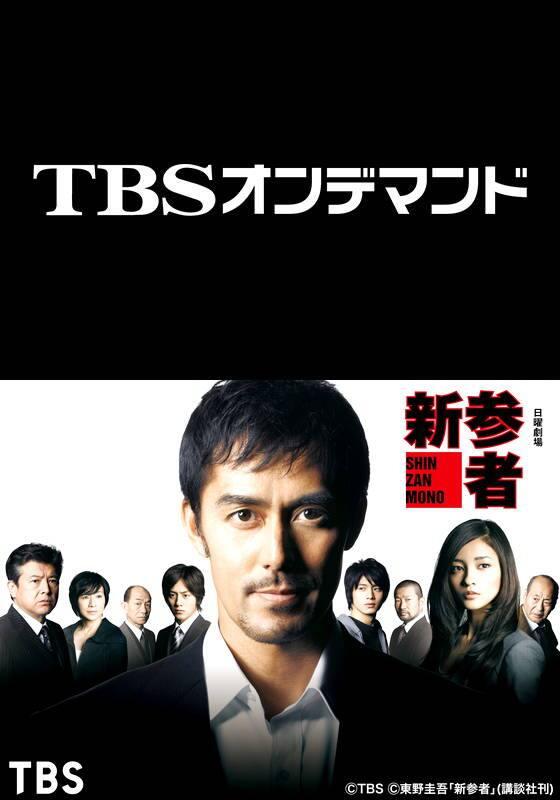 TBSオンデマンド「新参者」
