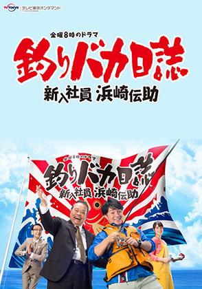 テレビ東京オンデマンド「釣りバカ日誌 新入社員 浜崎伝助」