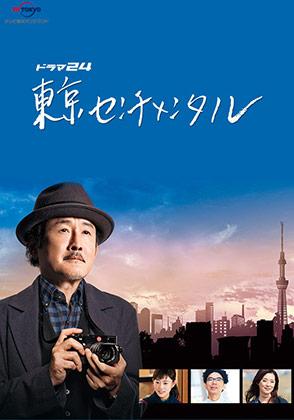 テレビ東京オンデマンド「東京センチメンタル」