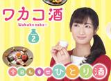 テレビ東京オンデマンド「ワカコ酒 Season2」
