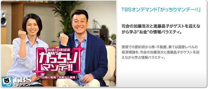 TBSオンデマンド「がっちりマンデー!!」