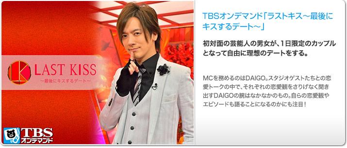 TBSオンデマンド「ラストキス〜最後にキスするデート」