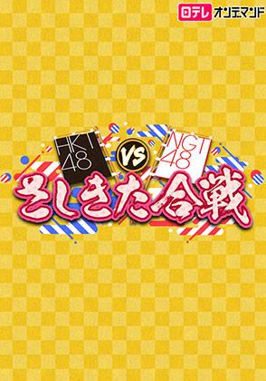 日テレオンデマンド「HKT48 vs NGT48 さしきた合戦」