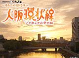 カンテレドーガ「大阪環状線 ひと駅ごとの愛物語」