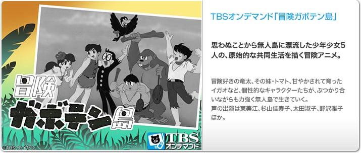 TBSオンデマンド「冒険ガボテン島」