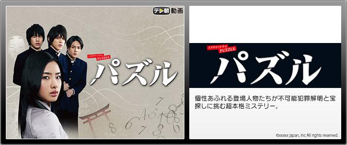 テレ朝動画「パズル」