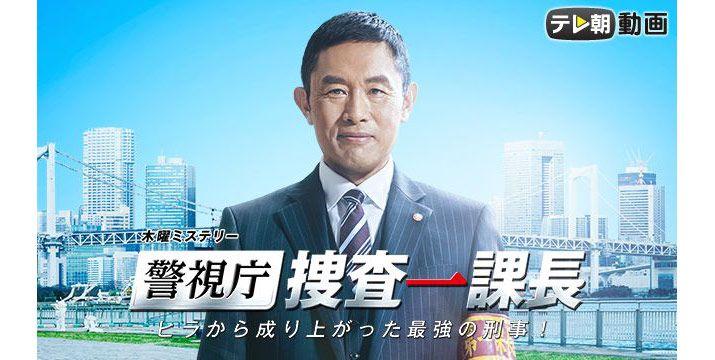 テレ朝動画「警視庁・捜査一課長 season1」
