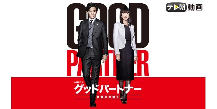 テレ朝動画「グッドパートナー 無敵の弁護士」