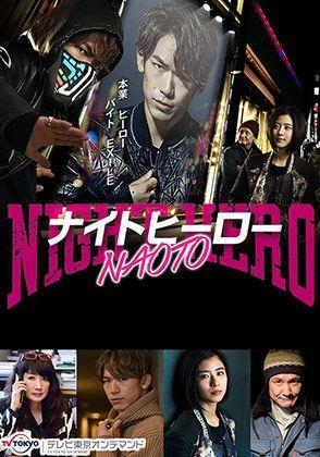 テレビ東京オンデマンド「ナイトヒーローNAOTO」