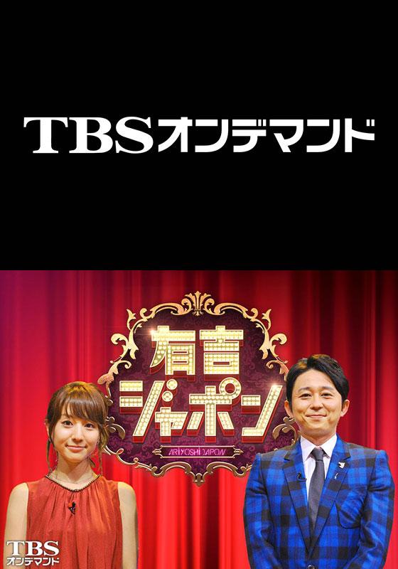 TBSオンデマンド「有吉ジャポン」