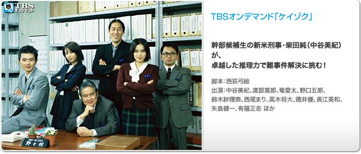 TBSオンデマンド「ケイゾク」
