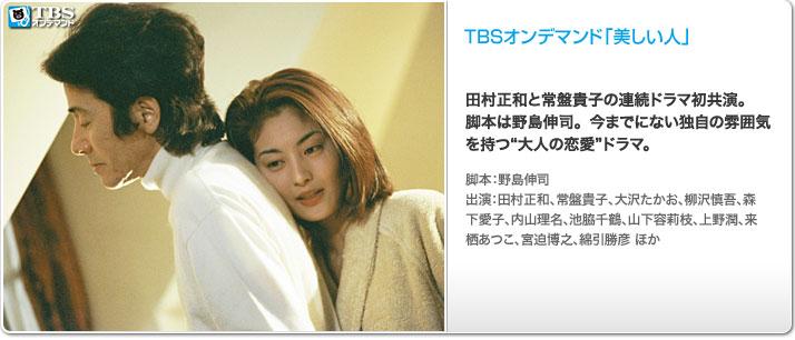 TBSオンデマンド「美しい人」