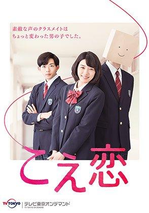 テレビ東京オンデマンド「こえ恋」