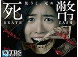 TBSオンデマンド「死幣-DEATH CASH-」