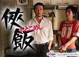テレビ東京オンデマンド「侠飯〜おとこめし〜」