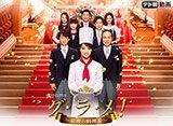 テレ朝動画「グ・ラ・メ!〜総理の料理番〜」