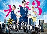 テレ朝動画「女たちの特捜最前線」