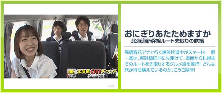 おにぎりあたためますか 北海道新幹線ルート先取りの旅編