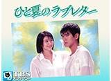 TBSオンデマンド「ひと夏のラブレター」