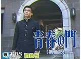 TBSオンデマンド「青春の門(第二部)」