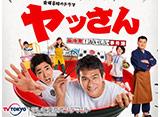 テレビ東京オンデマンド「ヤッさん 〜築地発!おいしい事件簿〜」