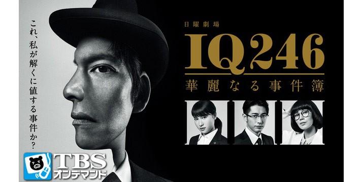 TBSオンデマンド「IQ246〜華麗なる事件簿〜」