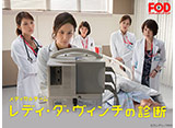 FOD「メディカルチーム レディ・ダ・ヴィンチの診断」