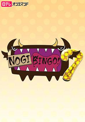 日テレオンデマンド「NOGIBINGO!7」