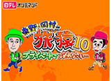 東野・岡村の旅猿10〜プライベートでごめんなさい…